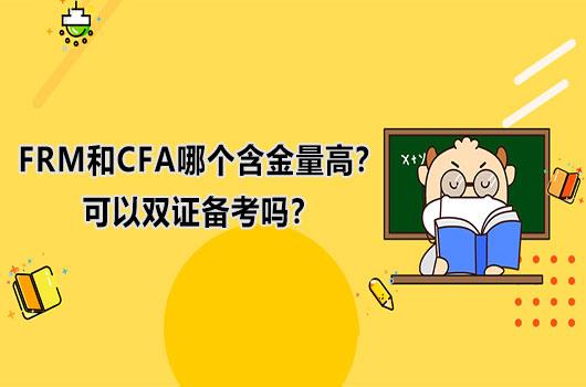 FRM和CFA哪個含金量高?可以雙證備考嗎?