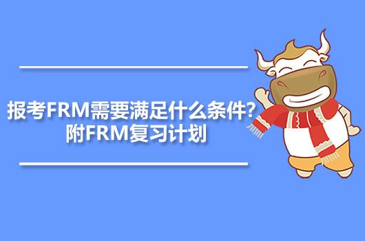 报考FRM需要满足什么条件?附FRM复习计划