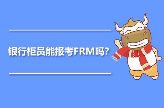 银行柜员能报考FRM吗?银行柜员算FRM要求的两年工作经历吗?