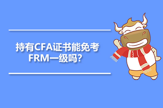 持有CFA证书能免考FRM一级吗?