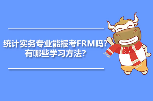 FRM報考