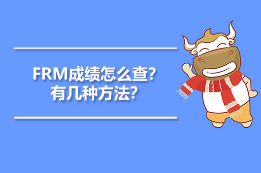 FRM成绩怎么查?有几种方法?