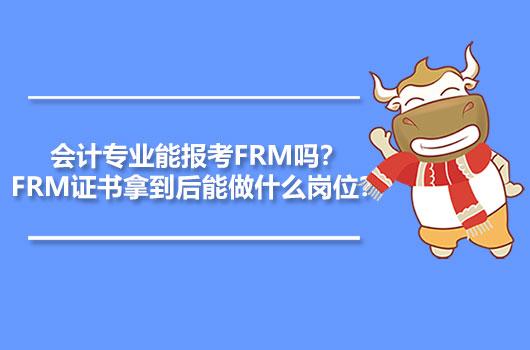 会计专业能报考FRM吗?FRM证书拿到后能做什么岗位?