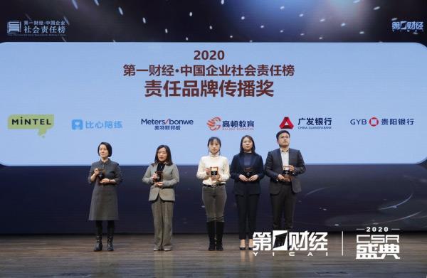 """高顿教育荣获中国企业社会责任榜""""责任品牌传播奖"""""""