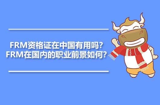 FRM资格证在中国有用吗?FRM在国内的职业前景如何?