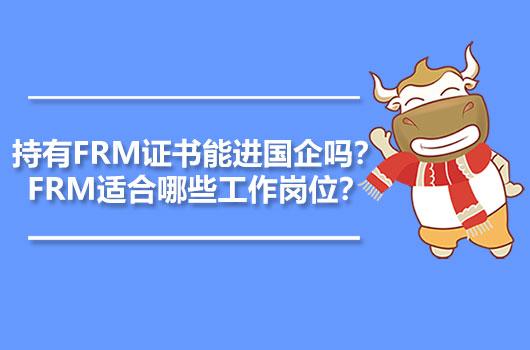 持有FRM证书能进国企吗?FRM适合哪些工作岗位?