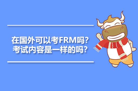 在国外可以考FRM吗?考试内容是一样的吗?