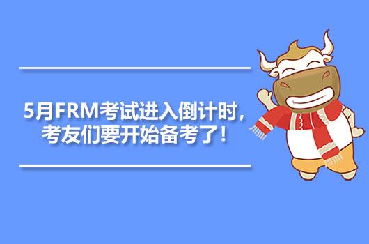 5月FRM考试进入倒计时,考友们要开始备考了!