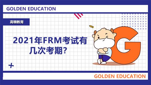 2021年FRM考试有几次考期?