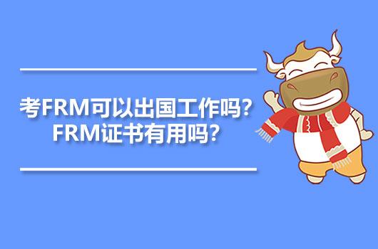 考FRM可以出国工作吗?FRM证书有用吗?