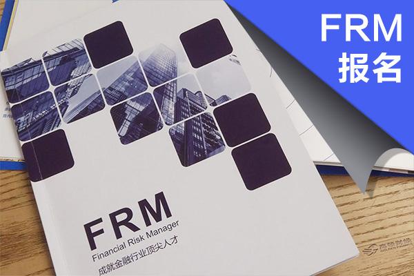 frm教材中文pdf