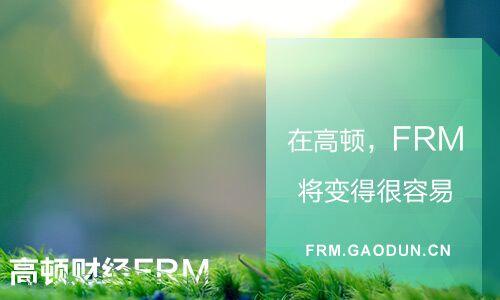FRM考试成绩结果为1221,是高还是低呢?