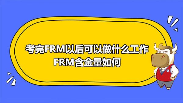 考完FRM以后可以做什么工作?FRM含金量如何?