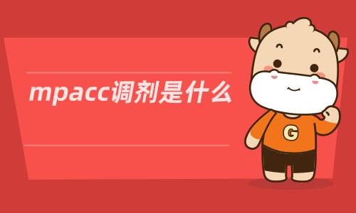 mpacc调剂是什么?具体含义是什么?