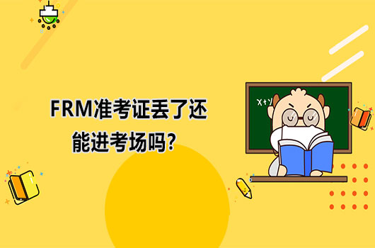 FRM准考证丢了还能进考场吗?