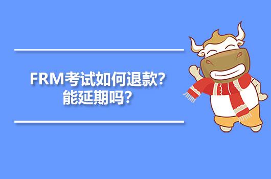 FRM考试如何退款?能延期吗?