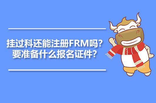 挂过科还能注册FRM吗?要准备什么报名证件?