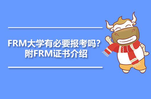 FRM大学有必要报考吗?附FRM证书介绍