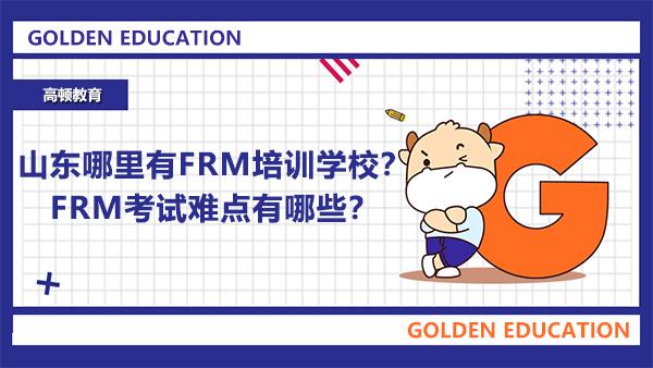 山东哪里有FRM培训学校?FRM考试难点有哪些?