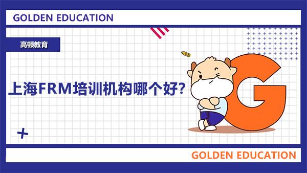 上海FRM培训机构哪个好?