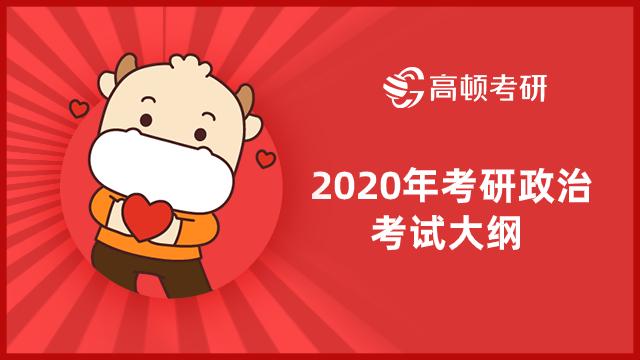 2020年研究生考试考研政治考试大纲