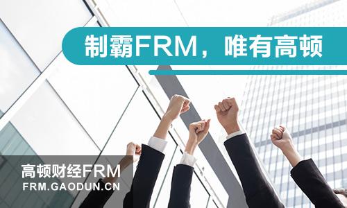 2020年5月FRM报名时间详细的介绍