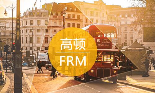 FRM教材,FRM资料,FRM学习书籍,FRM资料购买