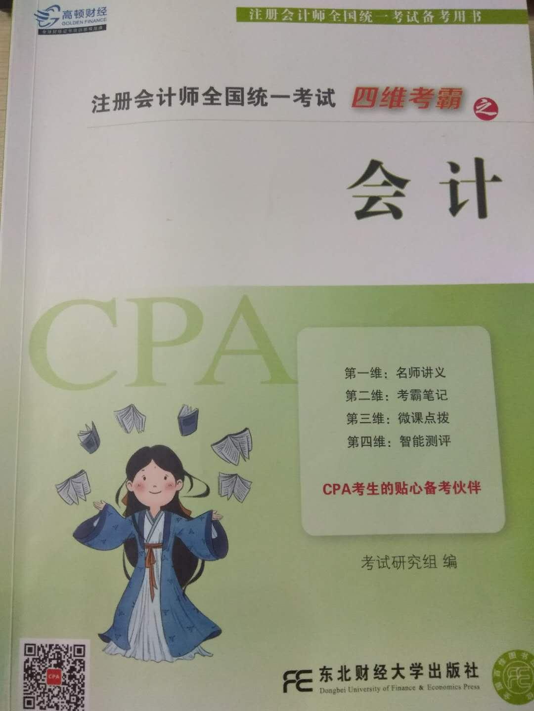 注册会计师买什么辅导书?