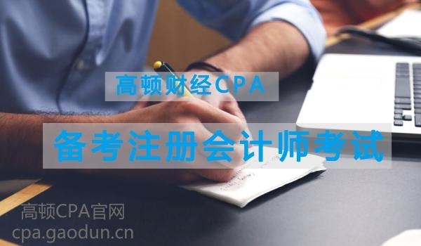 注册会计师培训机构哪个好?