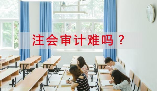 注册会计师考试的审计科目难吗?