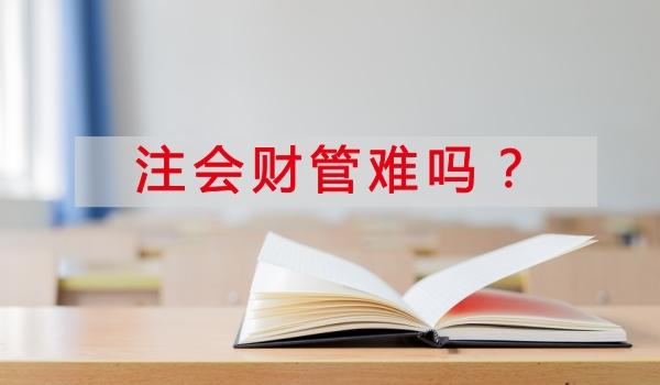 注册会计师《财管》考试难度大吗?