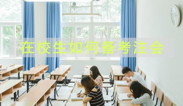 大专在读学生可以报考注册会计师吗?