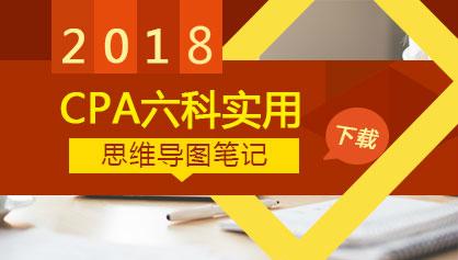 免费下载-2018年CPA六科最实用思维导图笔记