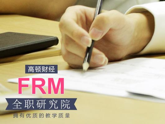 FRM一级,FRM一级问题