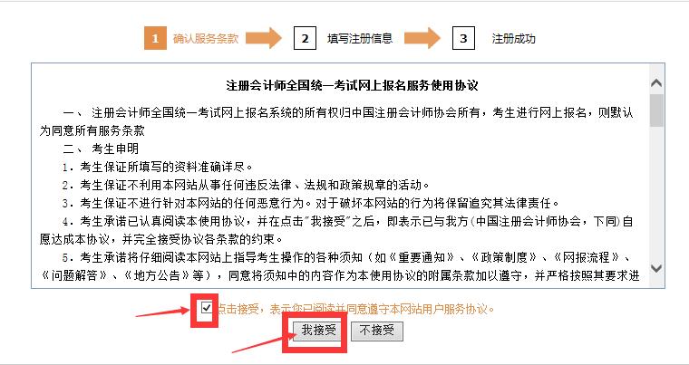 2018年注册会计师网上报名缴费详细步骤(图文攻略)