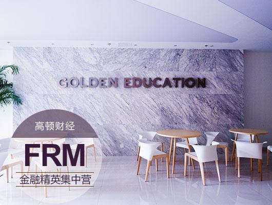 FRM证书作用