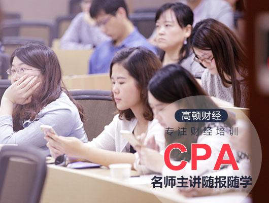 2018年浙江CPA报名费多少钱一科?