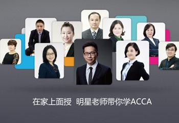ACCA招生方案 在家轻松学习
