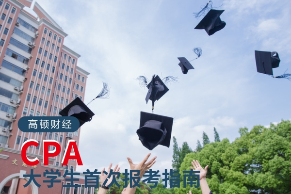 大学生报考CPA
