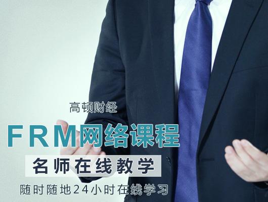 FRM在中国的就业形势如何,我们该何去何从?