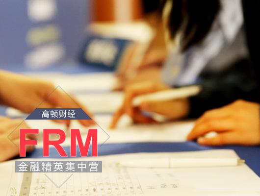 FRM二级考试科目