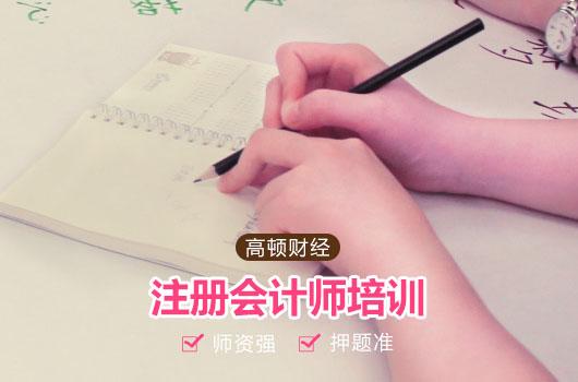 注册会计师综合阶段考试科目是什么?