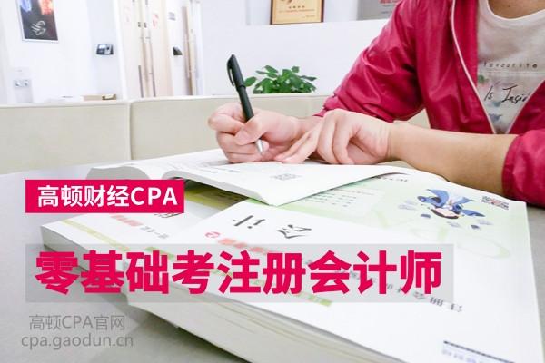 零基础考注册会计师应该怎么做?