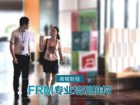 FRM网课