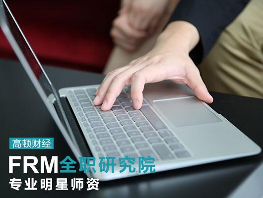 FRM二级复习资料怎么选,哪本资料能通过?