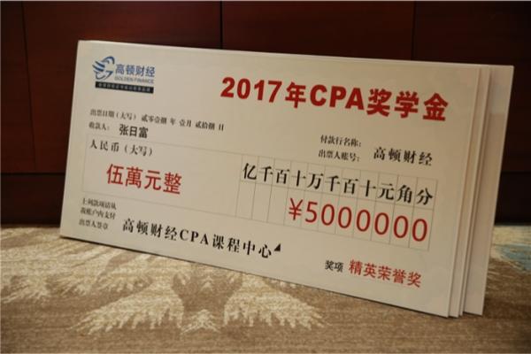 高顿CPA学员奖学金颁奖典礼圆满结束!