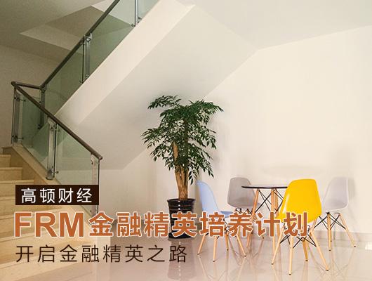 自学备考FRM可以吗,一般复习网课需要多久?