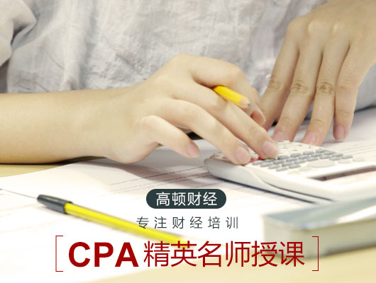 年底,那个会计人终于决定离开体制备考CPA!