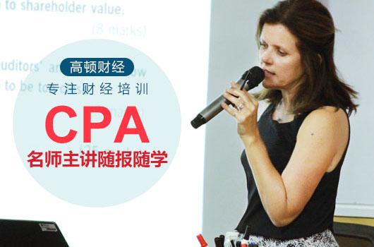 CPA是什么意思?要怎么理解CPA呢?