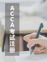 ACCA考试注册流程